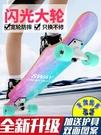 滑板車 滑板車兒童四輪初學者男孩青少年劃板公路雙翹夜光10女15童4滑板免運LD