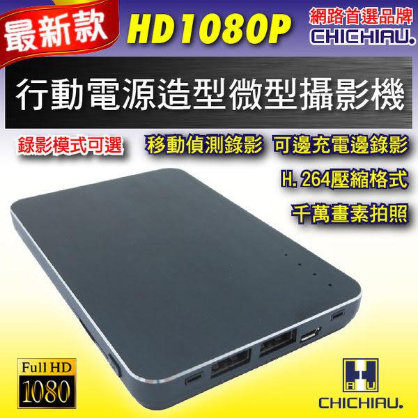 弘瀚科技監視器材【CHICHIAU】Full HD 1080P 長效行動電源造型微型針孔攝影機