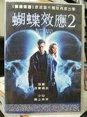 挖寶二手片-C02-002-正版DVD-電影【蝴蝶效應2】-原班製片團隊再度出擊(直購價)
