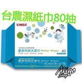 【台農濕紙巾】台農濕紙巾超厚純水80抽現貨
