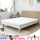 House Door 天絲表布 10cm乳膠記憶雙用床墊保暖組-單人3尺