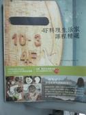 【書寶二手書T2/餐飲_YJF】4F料理生活家課程精選_4FCOOKINGHOME