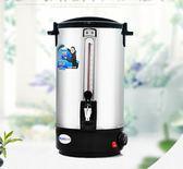 奶茶桶 飲料桶 商用 不銹鋼開水桶電熱開水器 奶茶保溫桶 6L雙層可調溫控 MKS 歐萊爾藝術館
