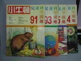 【書寶二手書T5/少年童書_RIT】小牛頓_91~95期間_共4本合售_指點迷津的地圖等