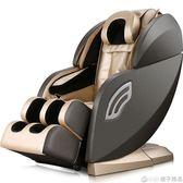 220Voliva/歐利華按摩椅家用全自動太空艙老人揉捏多功能全身按摩沙發QM   橙子精品