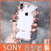 SONY Xperia5 II Xperia1 II 10 II 10+ XZ3 XA2 Ultra XZ2 秀氣雛菊 手機殼 水鑽殼 訂製