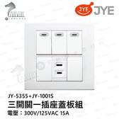 中一 熊貓系列 JY-5355+JY-1001S 110/220全電壓 三開關一插座蓋板組