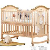 嬰兒床 搖籃床多功能兒童新生兒拼接大床 LX  童趣屋