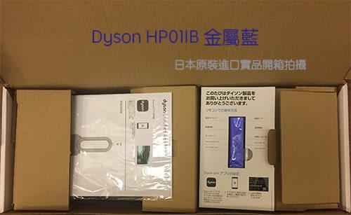 【日本代購】Dyson Pure 系列 HP01IB 智慧型空氣清淨機 冷暖兩用送風 (金屬藍)