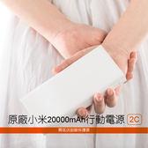 小米行動電源 20000 2C「免運費」原廠正品 臺灣版 贈送保護套 PLM06ZM