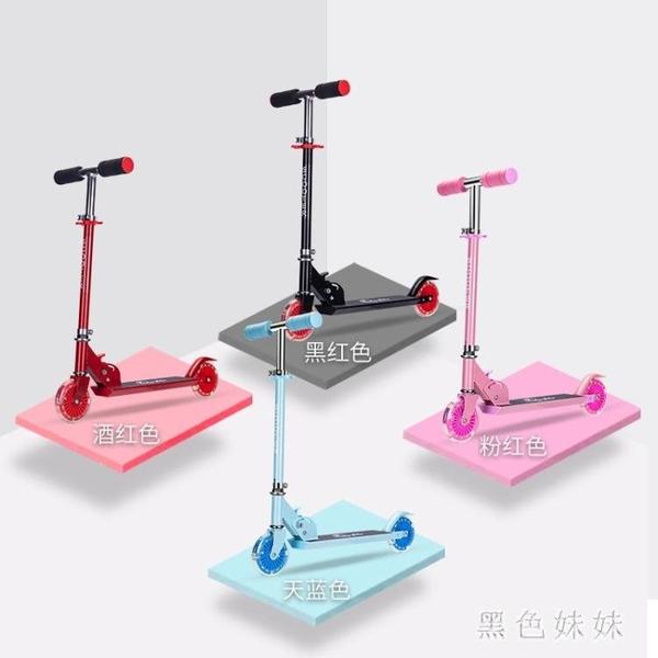 兒童滑板車兩輪折疊5-8-12歲滑步溜溜車腳踏滑板車wl4452『黑色妹妹』