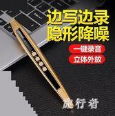 微型錄音筆 專業高清降噪取證超小機器長商務會議 BF16274【旅行者】