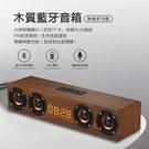 【現貨秒發】2020新款 W8c藍牙音響 家用桌面重低音炮 多功能鬧鐘復古音響 FM 20W大功率