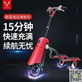 智慧滑板ALLLU有路智慧鋰電池快充電動滑板車三輪折疊便攜成人電動代步車 igo摩可美家