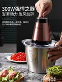 志高絞肉機家用不銹鋼電動多功能大功率容量打碎餡菜蒜商用攪拌器CY  【PINKQ】