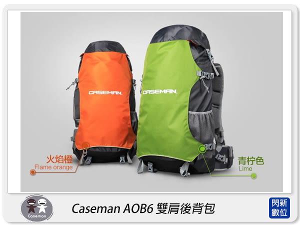 【免運費】Caseman 卡斯曼 AOB6 超輕量 後背包 相機包 登山包(附防雨罩, 公司貨)