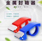 【TT】得力大號 金屬膠帶 切割器 鐵打包機透明 膠紙膠布封口膠 6cm封箱器