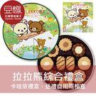【豆嫂】日本禮盒 拉拉熊禮盒*新包裝上市