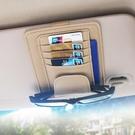 真皮汽車眼鏡夾車載眼鏡盒車用眼鏡架夾子眼睛盒收納遮陽板卡片夾