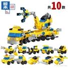 哲高積木 QL0263 工程車積木 (有10款)/一款入(促30) 城市工程系列 益智玩具 DIY益智積木-鑫