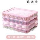 餃子盒凍餃子速凍家用水餃盒冰箱保鮮盒