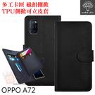 【愛瘋潮】Metal-Slim OPPO A72 多工卡匣 磁扣側掀 TPU可立皮套