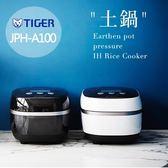 日本【虎牌 TIGER】壓力IH 砂鍋/ 飯鍋/電子鍋 JPH-A100