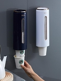紙杯架 一次性杯子架水杯收納放紙杯自動取杯器飲水機置物家用神器掛壁式 歐歐