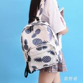 小清新後背包女學生書包雙肩包旅行包大容量 BF2659【旅行者】