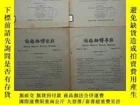 二手書博民逛書店北平博物集誌1949年(DOLUME罕見17,PART 3、4、 DOLUME 18,1、2)共4本Y1669