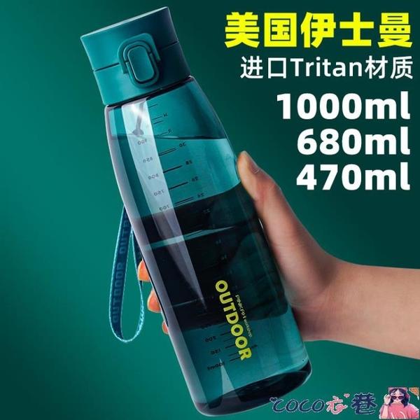 水杯 兒童水杯男夏季學生運動大容量水壺tritan耐高溫水瓶便攜杯子女士 coco