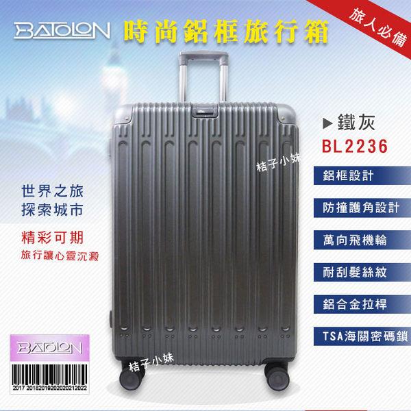 BATOLON 寶龍 25吋 BL2236 鋁框 硬殼 行李箱 旅行箱 出國箱 TSA海關鎖 桔子小妹