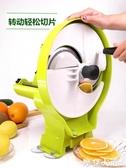 水果切片機商用切檸檬土豆片切片家用手搖水果茶切片神器抖音同款QM『摩登大道』