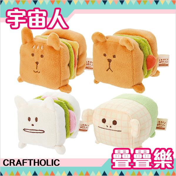 宇宙人 麵包 療癒 疊疊樂 娃娃 BAKERY craftholic 日本正版 該該貝比日本精品