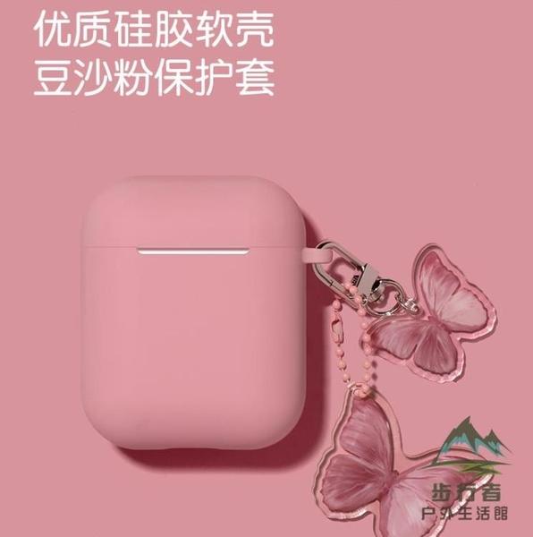 airpods保護套矽膠airpodspro三代蘋果耳機套【步行者戶外生活館】