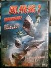 挖寶二手片-P03-326-正版DVD-電影【風飛鯊2】-超鯊!超正!影史上最鯊的災難電影續集(直購價)