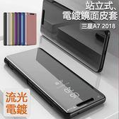 新款 電鍍皮套 三星 Galaxy A7 2018 手機皮套 保護殼 電鍍鏡面 A750 翻蓋皮套 站立 手機殼 保護套