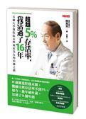 (二手書)超越5%存活率,我活過了16年:首爾大學醫院院長與癌症為友的治癒之路