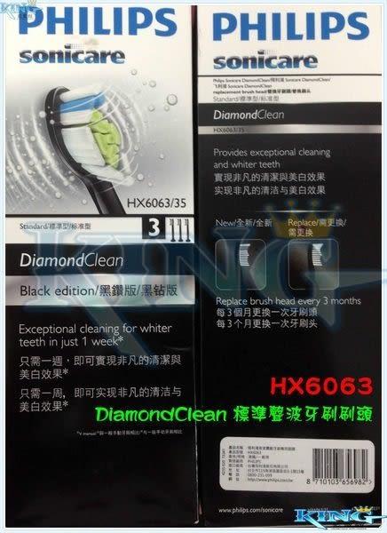 【原廠公司貨+產地德國】飛利浦 HX6063 / HX-6063 PHILIPS 鑽石型標準型聲波電動牙刷刷頭(適用6及9系列)