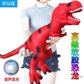 動物模型 軟膠恐龍玩具軟膠超大號霸王龍仿真模型侏羅紀發聲發光兒童禮物T 2色