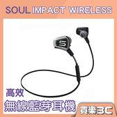 美國 SOUL IMPACT 藍牙耳機 黑色,奈米塗層防水設計,8小時音樂播放,分期0利率