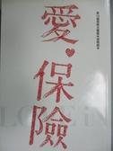 【書寶二手書T9/行銷_JNS】愛保險 : 保險組_保險文馨得獎者
