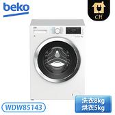[Beko 倍科]8公斤 變頻滾筒洗脫烘衣機 WDW85143【限時贈 HDV-ST02 吸塵器】