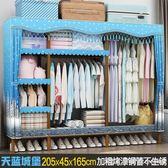 簡易布衣柜家用出租房簡約現代經濟型組裝雙人臥室衣櫥宿舍省空間 NMS漾美眉韓衣