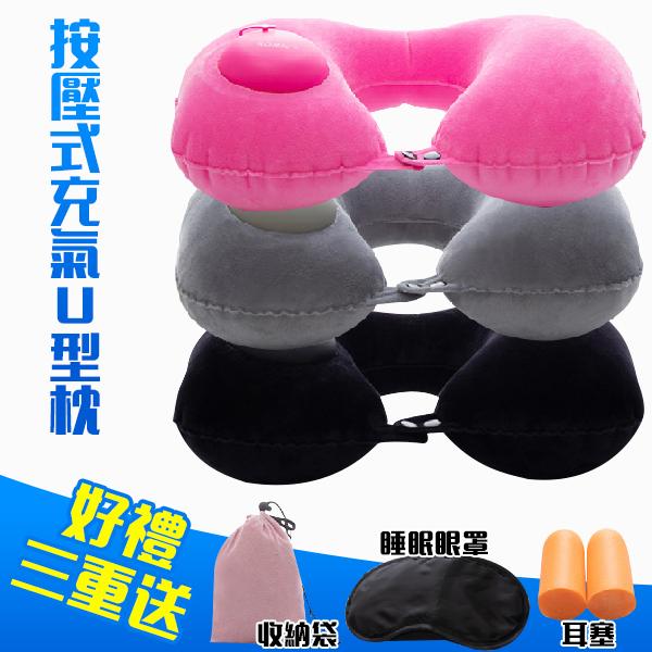 充氣枕 U型枕 [贈3好禮] 按壓式 旅行枕 可收納 脖枕 護頸枕 靠枕 頭枕 飛機枕 旅行 露營 輕巧便攜