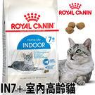 【培菓平價寵物網】法國皇家IN7+《老貓...