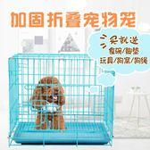 泰迪狗籠子比熊小型犬寵物折疊籠帶天窗貓籠兔籠 尾牙【喜迎新年鉅惠】