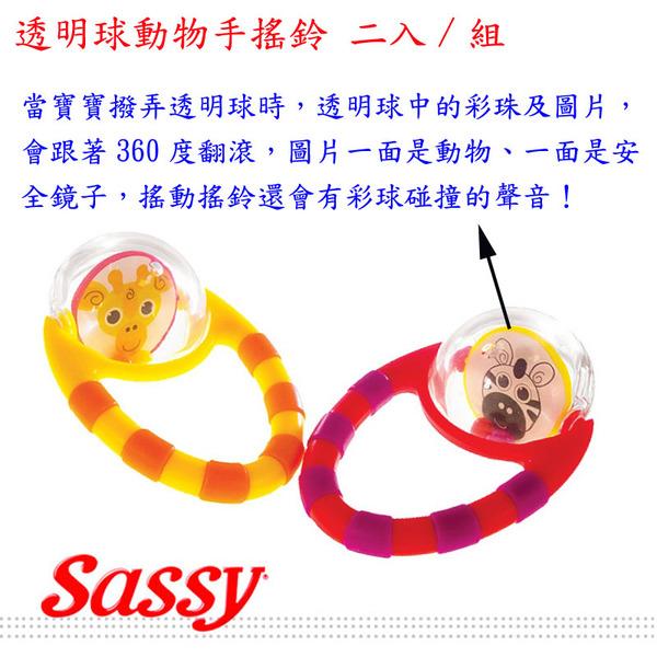 【TwinS伯澄】SASSY-透明球動物手搖鈴80057