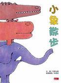 (二手書)小象散步