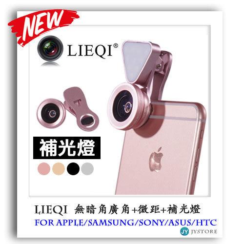 【現貨免運】LIEQI LQ-035 補光燈+無暗角廣角鏡頭+微距 夾式鏡頭 自拍神器 手機鏡頭 JY